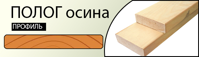 Полог осина