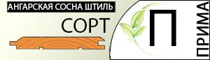 Ангарская сосна штиль сорт Прима