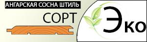 Ангарская сосна штиль сорт Эко