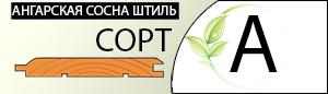 Ангарская сосна штиль сорт А
