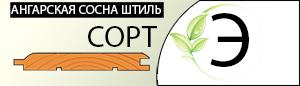 Ангарская сосна штиль сорт Э