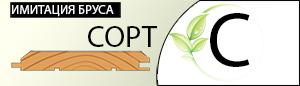Имитация бруса сорт С лиственница