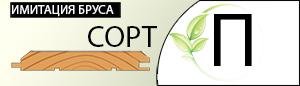 Имитация бруса сорт П лиственница