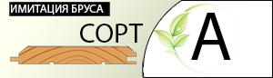 Имитация бруса сорт А лиственница