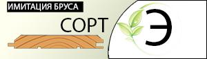 Имитация бруса сорт Э лиственница