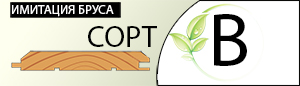 Имитация бруса сорт В лиственница