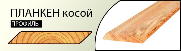 Планкен косой лиственница