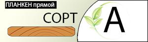 Планкен прямой сорт А лиственница