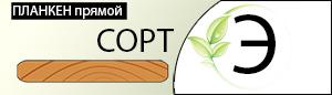 Планкен прямой сорт Э лиственница