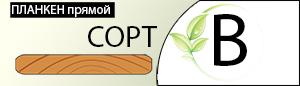 Планкен прямой сорт В лиственница