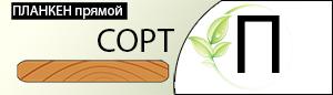Планкен прямой сорт Прима лиственница