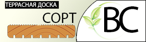 Террасная доска сорт ВС лиственница
